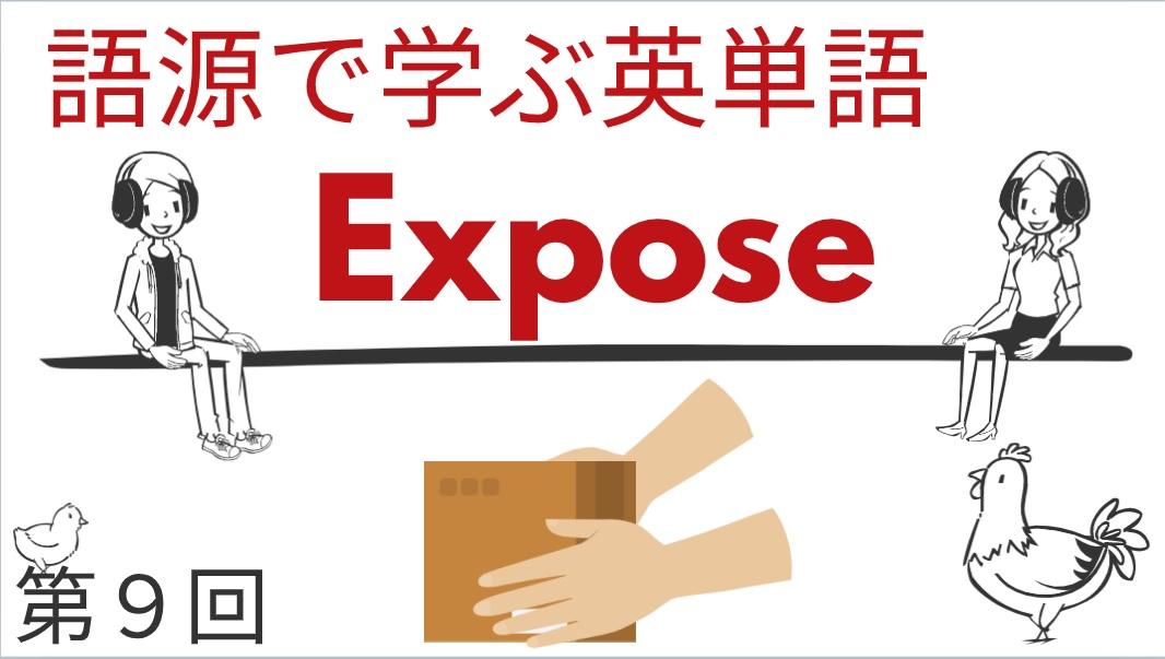 learn_etymology_expose